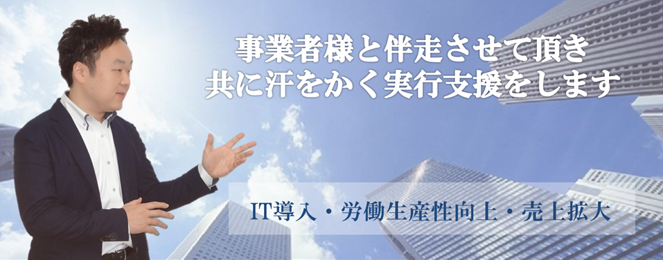 宮城県仙台市の経営コンサルティング企業/IT導入/生産性向上/補助金・助成金/売上拡大